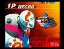 ストリートファイターⅢ3rd MSF動画(ネクロ)