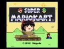 【実況】ゆっくりカート 周回遅れ制限プレイ7【スーパーマリオカート】 thumbnail