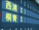 【腐】ガーネット full ver.【桐青戦終了バレあり】