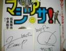 【マジアサ!】2006/12/31 中澤裕子、松風雅也 「うらら」(live karaoke)