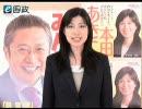 【e国政】本田 顕子(熊本・みんなの党)