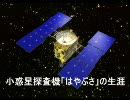 小惑星探査機「はやぶさ」の生涯