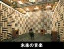 未来の音楽~作品1・2・3