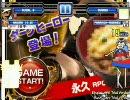 【MUGEN】 超鬼畜!ゲージMAXサバイバル大会 part37 thumbnail