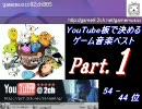 YouTube板で決めるゲーム音楽ベスト 【Part.1】