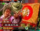 三国志大戦 呂布で踊り狂う動画 その244