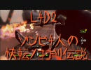 【カオス実況】Left4Dead2を4人で実況してみた快転ノコギリ伝説最終話