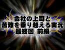 【超魔界村】会社の上司と共に苦難を乗り越える実況#10【課長とモリ君】
