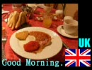 【ニコニコ動画】世界の朝ご飯を解析してみた