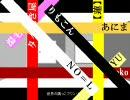 【8人合唱】ワールズエンド・ダンスホール thumbnail