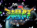 【歌ってみた】七色の組曲『ニコニコ動画流星群』 thumbnail