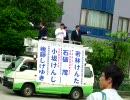 若林健太 街頭演説in岡谷