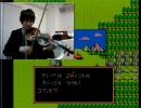 てっぺい先生のヴァイオリン生演奏でファミコンプレイ【ファミオリン】 thumbnail