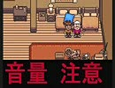 【MAD】36秒で分かるすぎるの「孤児MOTHER3 その2(前半)」キャニオン