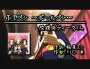 第59位:【ニコカラ】ふでペン ~ボールペン~【Offvocal】 thumbnail