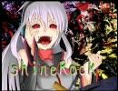【健音テイ】shineRock【オリジ