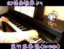 第98位:「東方萃夢想(Arrange)」弾き直してみた。