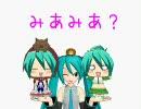 【MMD】 みあみあ?