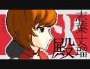 【シンケンジャー】最終幕・名乗り+α【MMD】