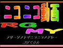 ニコニコメドレー『ニコニコ動画RGMY』