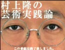 村上隆の芸術実践論 第1回 2/2 thumbnail