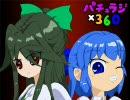 【東方】パチュラジ×360 -第9回-【ラジオ】