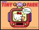 【サンリオTINYPARK】二人で遊ぶドン!【PON★ぐりこ】 thumbnail