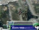 【三国志11】東方的三国志異伝 水橋想世録 第三十一話【東方】
