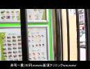 【ニコニコ動画】【ロシア:続!イルクーツクの街・スーパーを散策】おっさんからの手紙を解析してみた