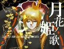 【鏡音レン】月花ノ姫歌-虹-【オリジナルリメイク2】