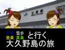 【旅m@s】千早・雪歩・亜美・真美と行く大久野島の旅-第2話【うさぎ島】