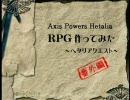 【ヘタリア】RPG作ってみた ~ヘタクエ~【番外編2】