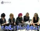 ナイトメア - 「a:FANTASIA」  Interview [2010/06/21]