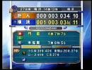 【ニコニコ動画】2004年9月23日 横浜VS巨人 ダイジェストを解析してみた