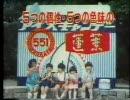 551蓬莱 アイスキャンデーCM