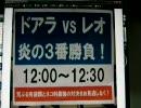 【2010.06.06】ドアラvsレオ マスコット対決!お絵かき対決