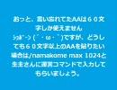 【ニコニコ動画】Windows 7で職人ツールのナマコメを使おう!(ナマコメ導入方法動画)を解析してみた