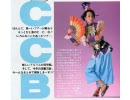 [ラジオドラマ] C-C-Bヒストリー (いたずらジャックポット'87)