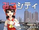 みこシティ 第1話「市長、襲来」【東方×シムシティ4】 thumbnail