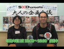 【SODクリエイト presents 大人の企画会議】番組宣伝CM・別Ver