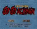 GO! GO! ACKMAN(ゴーゴーアックマン)プレイ その1