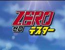 【MAD】ZEROテスター(再エンコ)