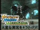 【MAD】 ポケモンバトルレボリューションは大変な実況をギラティナッ!