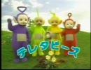 テレタビーズ 本編 日本語吹き替え版 【前半】 thumbnail