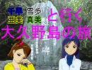 【旅m@s】千早・雪歩・亜美・真美と行く大久野島の旅-第3話【うさぎ島】