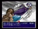 PCエンジン版 3×3EYES~三只眼變成~ 13/16
