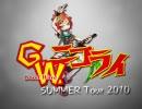 【ライブ】G.W.ニコライ SUMMER Tour 2010【告知動画】