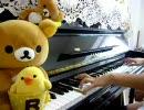 【金爆】ピアノで「女々しくて」弾いてみた【あらぶるクマ】 thumbnail