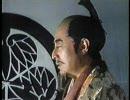 【ニコニコ動画】柳生三代の剣 津川雅彦の家康は神 1/3を解析してみた