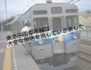 東急田園都市線は大変な放送を流していきました Ver2.0